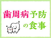歯周病予防!