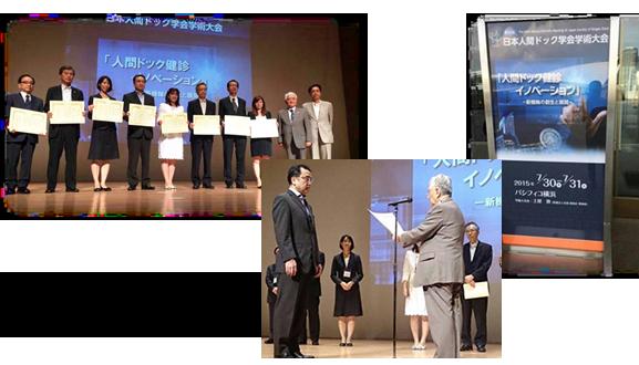 第56回日本人間ドック学会学術大会
