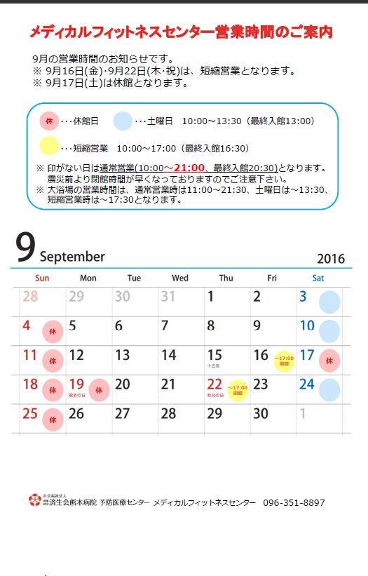 http://www.sk-kenshin.jp/health_promotion/2016/class201609.pdf