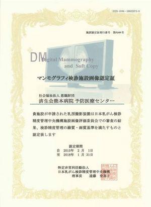 マンモグラフィ検診の画像評価 優良施設として認定