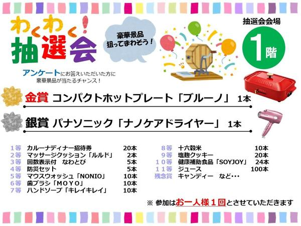 2018健康フェアわくわく抽選会紹介.jpg
