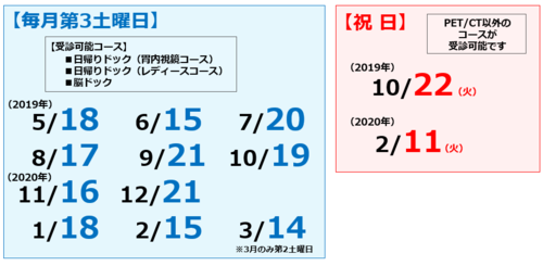 2019稼動日案内.png