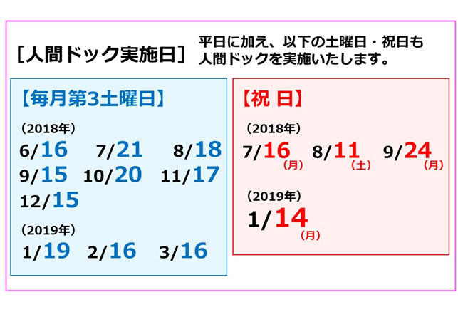 2018年度人間ドック実施日のご案内.jpg